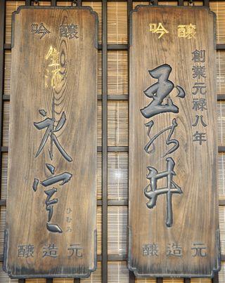 Takayama_Sake Calligraphy_April_2010